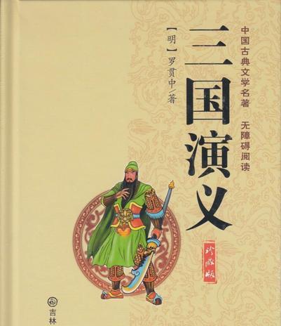 罗贯中《三国演义·空城计》读书笔记摘抄及感悟900字
