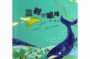 《蓝鲸的眼泪》读书笔记摘抄及感悟900字
