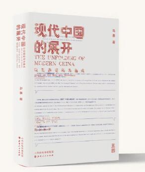 《现代中国的展开:以五四运动为基点》读书笔记及感悟800字