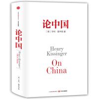 《论中国》读书笔记内容简介及精彩书评