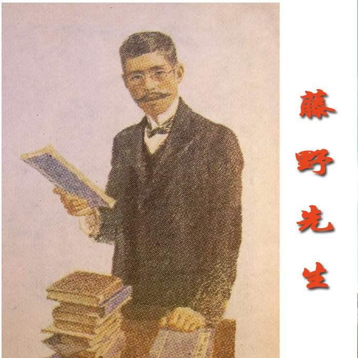 鲁迅《藤野先生》读书笔记书摘及内容赏析