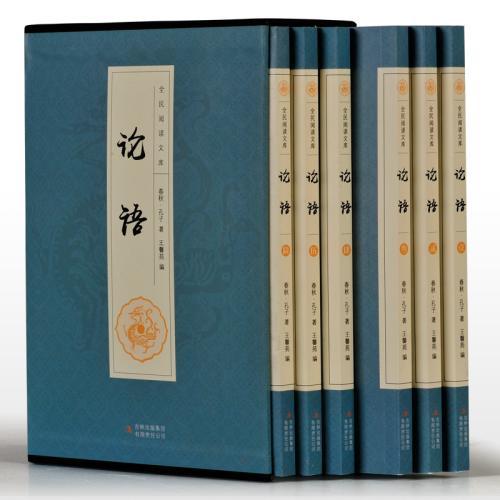 孔子《论语》读书笔记经典语录摘抄和内容推荐