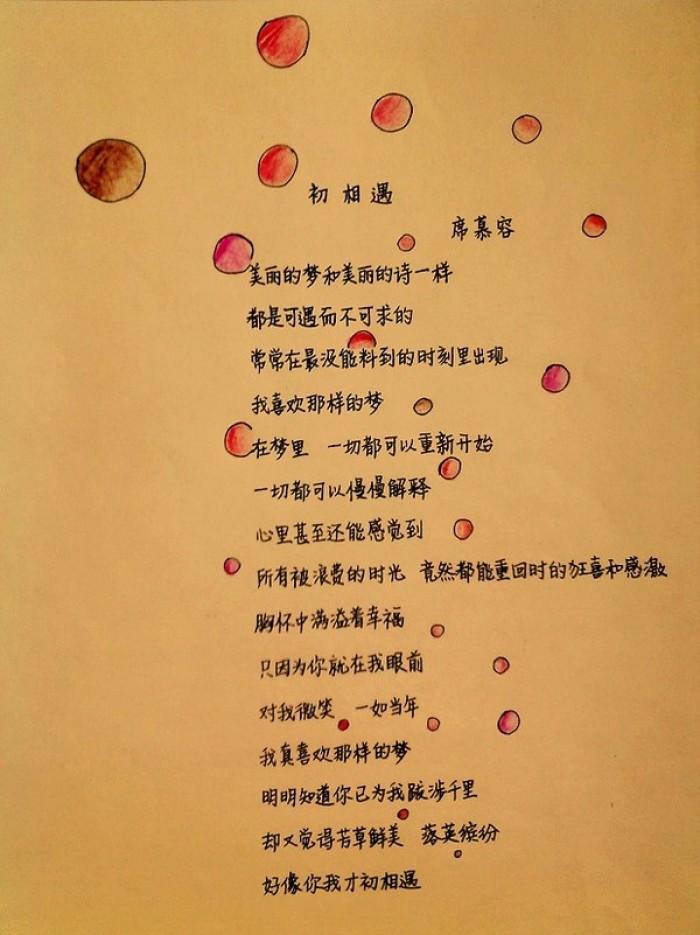 《席慕容诗集》读书笔记主要内容简介及精彩章节摘抄