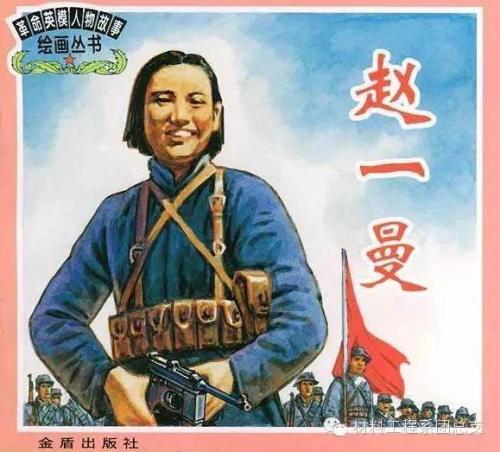《巾帼英雄赵一曼》作品推荐内容简介及经典段落