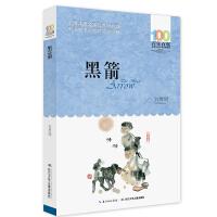 刘厚明《黑箭》读书笔记经典语句精彩书摘