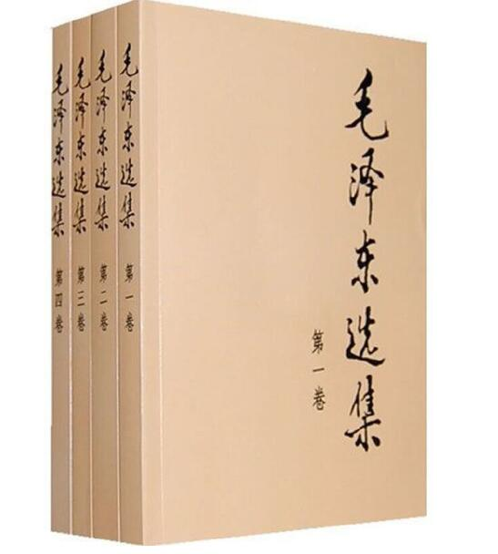 《毛泽东选集》读后感700字