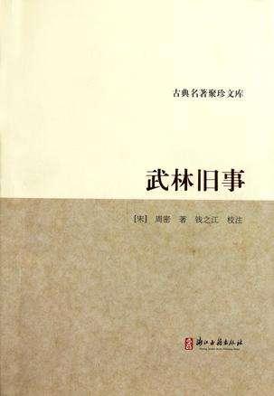 周密《武林旧事》读书笔记精彩书摘,内容推荐以及精彩书评