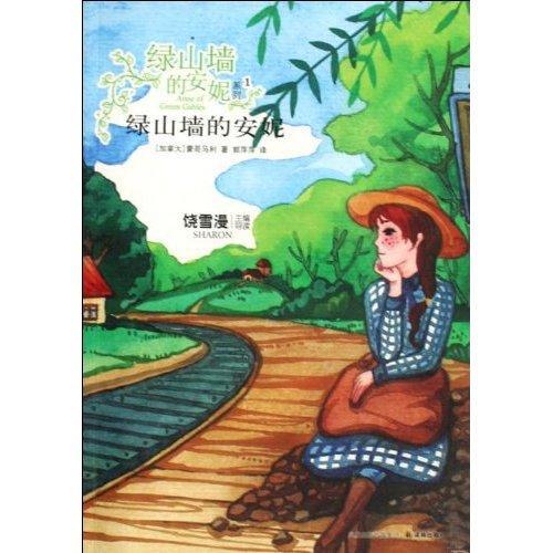 《绿山墙的安妮》作品推荐内容简介及经典段落摘抄