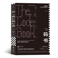 西蒙.辛格《码书 编码与解码的战争》读书笔记精彩书摘,内容推荐,精彩书评