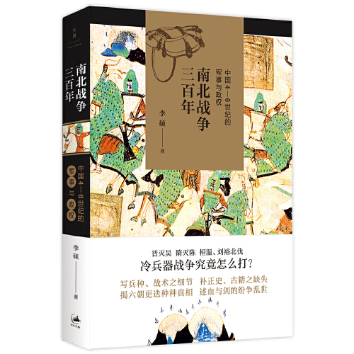 李硕的《南北战争三百年》读书笔记摘抄及感悟900字