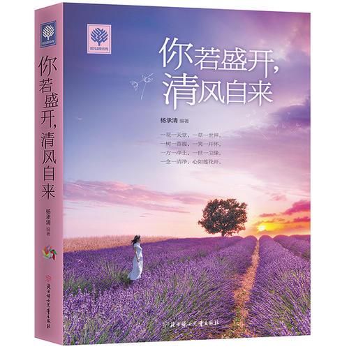 杨承清《悦读时光·你若盛开,清风自来》读书笔记