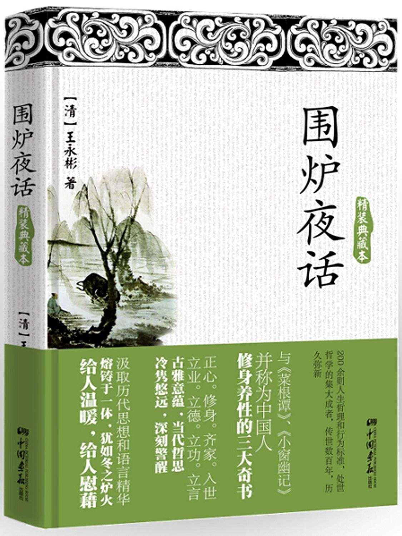 王永彬《围炉夜话》读书笔记精彩书摘,内容推荐以及精彩书摘