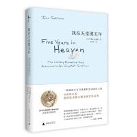 约翰·施利姆《我在天堂那五年》读书笔记精彩书摘,内容推荐,精彩书评