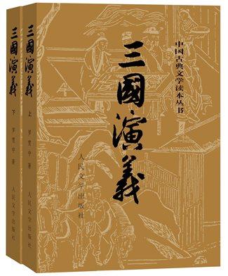 《三国演义》读后感700字:了不起的刘备