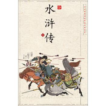 《水浒传》读后感:英雄史进