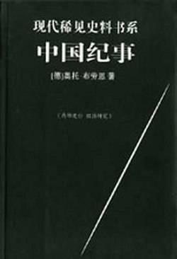 《中国纪事》关于李德内容的读书笔记摘抄心得体会
