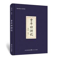 《贾平凹游记》读书笔记精彩书摘和精彩书评