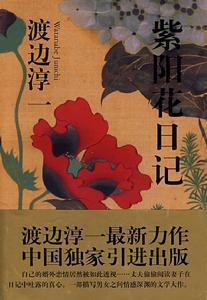 《紫阳花日记》摘抄700字