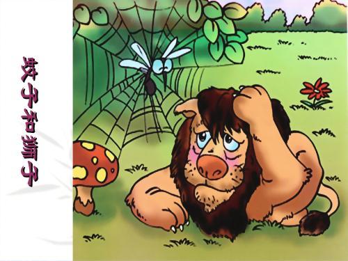 《蚊子和狮子》作品推荐内容简介及读书笔记心得