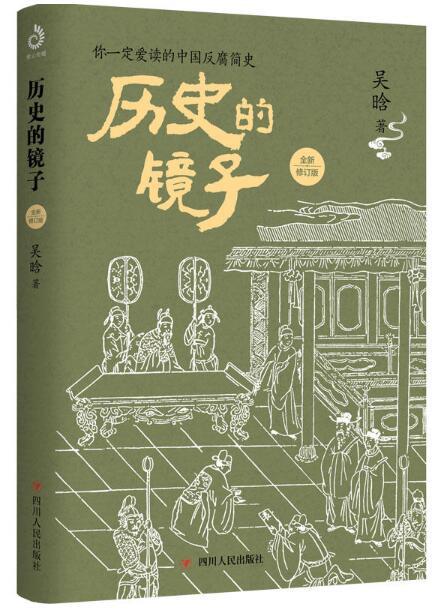 吴晗《历史的镜子》读后感900字