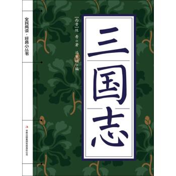 陈寿《三国志》摘抄550字