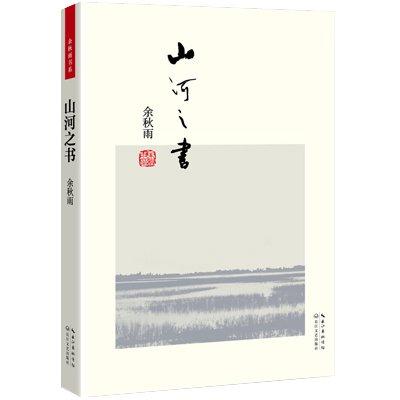 《山河之书》摘抄1000字