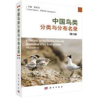 《鸟类的分布》读书笔记内容简介及好句子