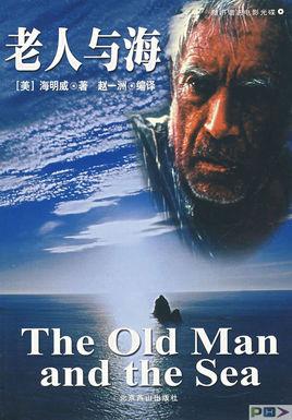 《老人与海》读后感700字