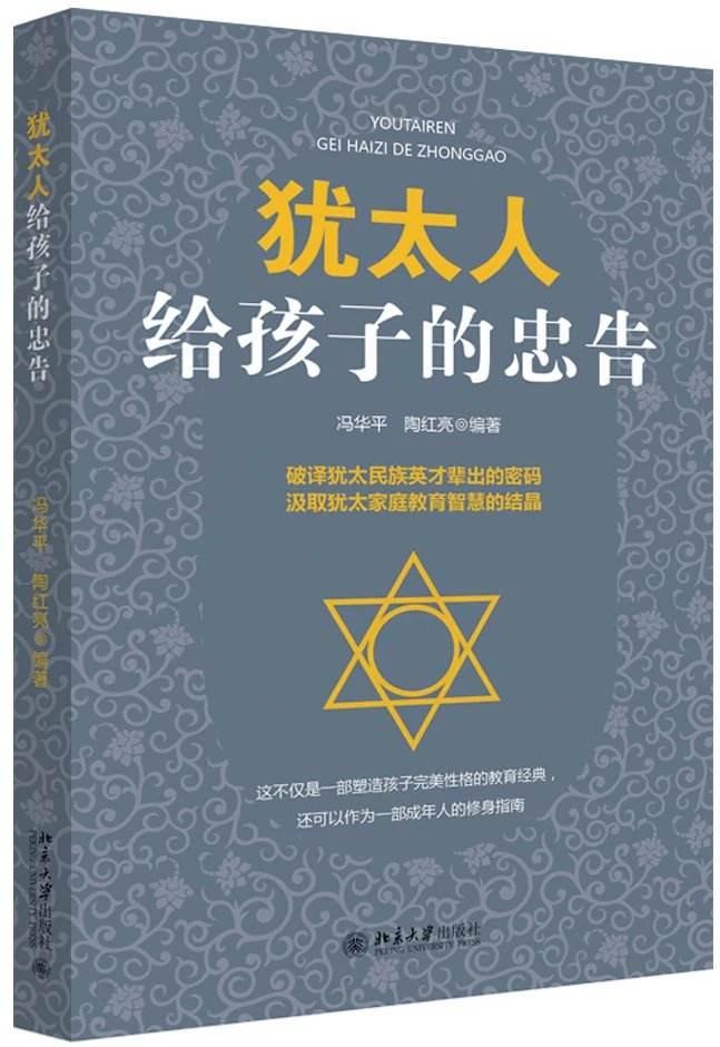 《犹太人给孩子的忠告》读书笔记——你也能变成像犹太人那样的成功者