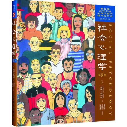 《社会心理学》经典语录15句