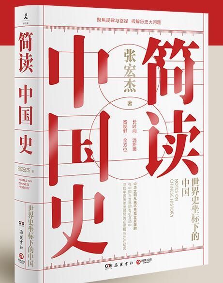 简读中国史