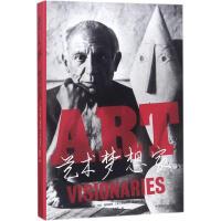 马克·盖特雷恩《艺术梦想家》读书笔记精彩书摘,内容推荐,精彩书评
