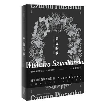 维斯瓦娃·辛波丝卡《黑色的歌》读后感900字