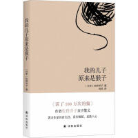 佐野洋子《我的儿子原来是猴子》读书笔记精彩书摘,内容推荐,精彩书评