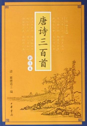 《唐诗三百首》读书笔记摘抄及感悟750字