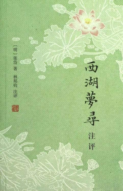 张岱《西湖梦寻》读书笔记精彩书摘,内容推荐以及精彩书评