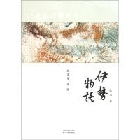 佚名《伊势物语》读书笔记经典语句精彩书摘