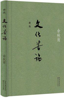 《文化苦旅》摘抄700字