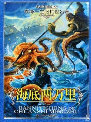 《海底两万里》读书笔记摘抄及感悟1300字