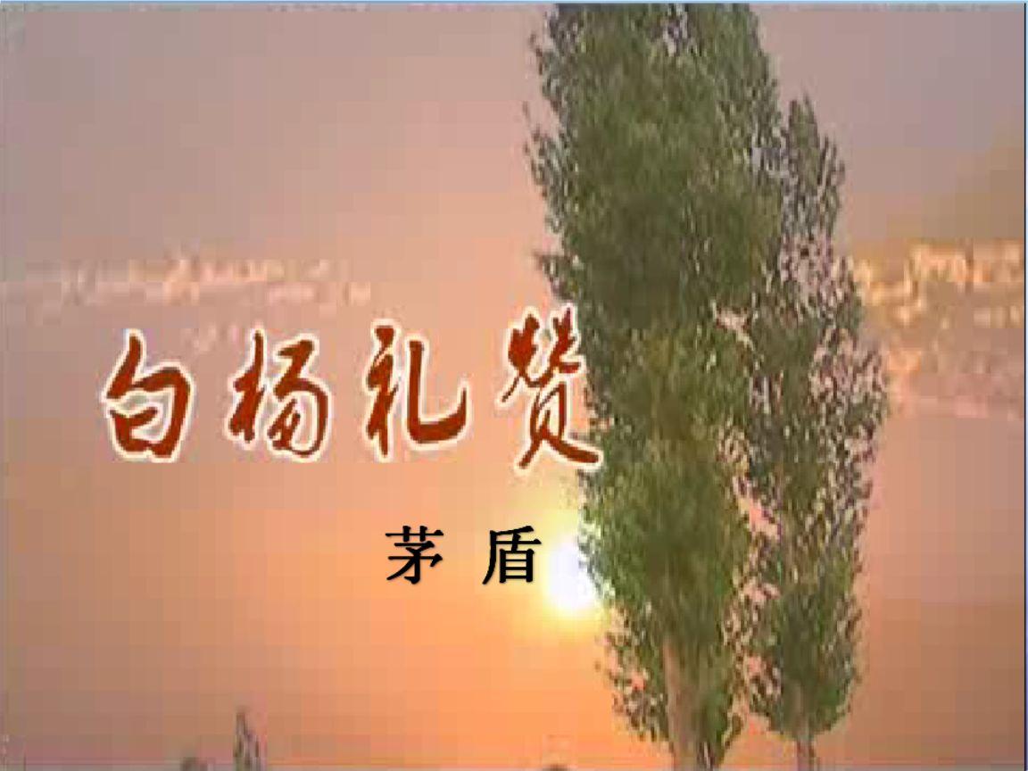 《白杨》读书笔记主要内容摘抄及作品赏析