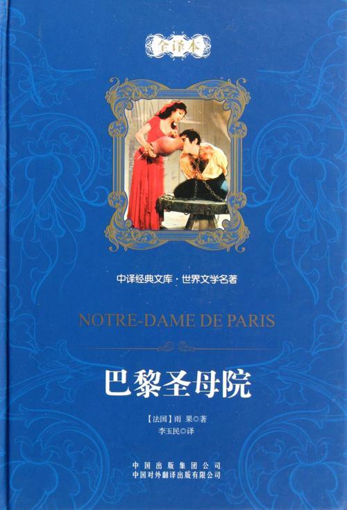 《巴黎圣母院》摘抄900字