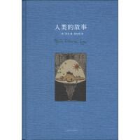 亨德里克·威廉·房龙《人类的故事》读书笔记精彩书摘,内容推荐,精彩书评