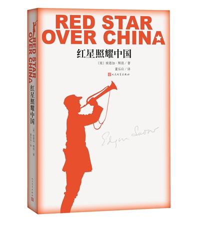 红星耀中国