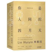 林徽因《你是人间的四月天-建筑卷》读书笔记精彩书摘,内容推荐,精彩书评