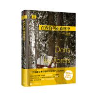 西尔万·泰松《在西伯利亚森林中》读书笔记精彩书摘,内容推荐,精彩书评