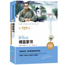 傅雷,朱梅馥《傅雷家书》读书笔记精彩书摘,内容推荐和书评