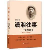 雷声宏《潇湘往事:一个老兵的日记》读书笔记精彩书摘及内容推荐
