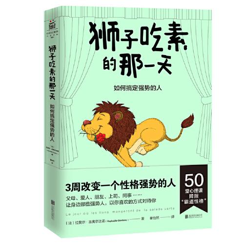 狮子吃素的那一天
