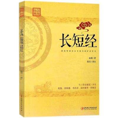 赵蕤 《长短经》读书笔记精彩书摘,内容推荐以及精彩书评