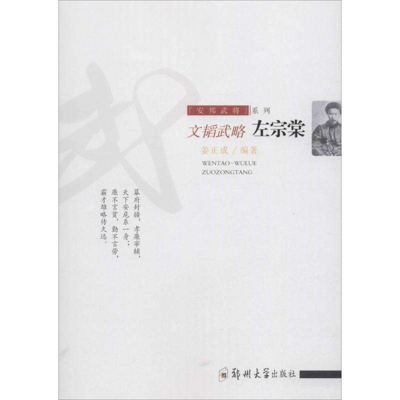 《文韬武略:左宗棠/安邦武将系列》读书笔记推荐及经典语录摘抄